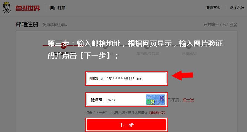 y003邮箱注册第3步 - 副本.png