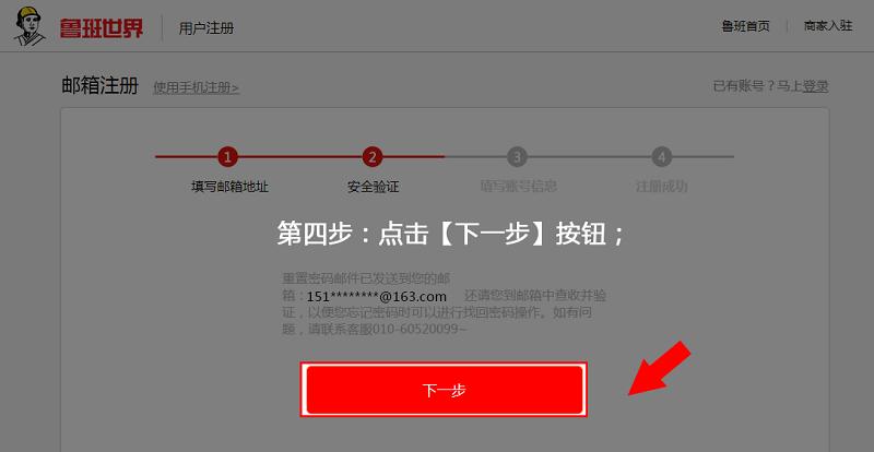 y004邮箱注册第4步 - 副本.png