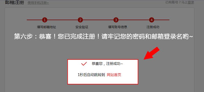 y006邮箱注册第6步 - 副本.png